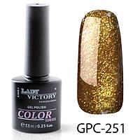 Гель-лак Lady Victory с мерцанием GPC-251, 7.3 мл