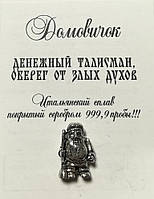 Талисман Домовой, амулет Домовой, оберег от злых духов