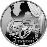 Україна 2 гривні Панас Саксаганский / Саксаганський  2019 рік., фото 2
