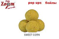 Бойлы Pop Ups, Sweet Corn, 100 g 16 мм. (сладкая кукуруза)