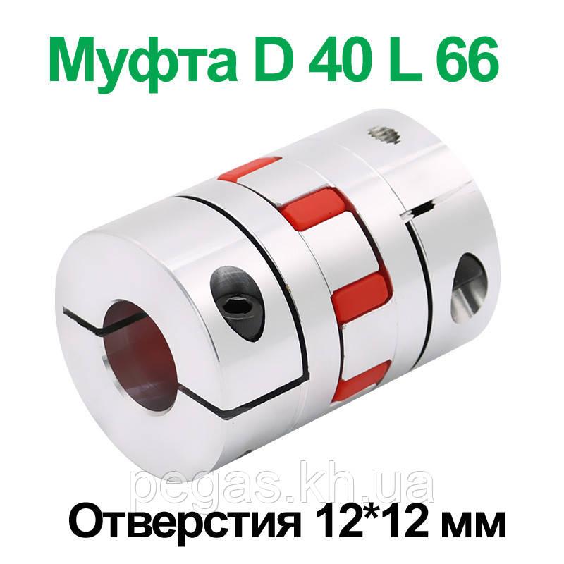 Муфта соединительная, алюминиевая D40 L66 12*12 мм