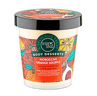 Organic Shop Body Desserts Суфле атицеллюлитное для тела Марокканский апельсин 450 мл