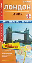 ЛОНДОН   LONDON   1 : 10 000   автомобилисту и туристу
