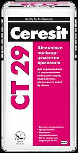 Шпаклевка полимерцементная армированная Ceresit СТ 29 (25 кг)