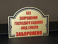"""Табличка """"Вхід заборонено"""""""