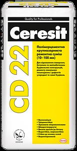 Полимерцементная крупнозернистая ремонтная смесь 10-100 мм Ceresit 25 кг CD 22