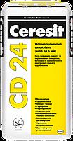 Полимерцементная шпаклевка (слой до 5 мм) Ceresit CD 24 (25 кг)