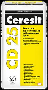 Ремонтно-восстановительная мелкозернистая смесь 5-30 мм Ceresit 25 кг CD 25