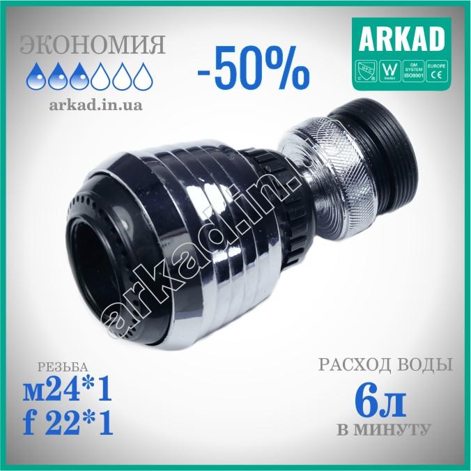 Аэратор для смесителя - экономитель ECO2R (+стабилизатор расхода воды) - 6 л/мин