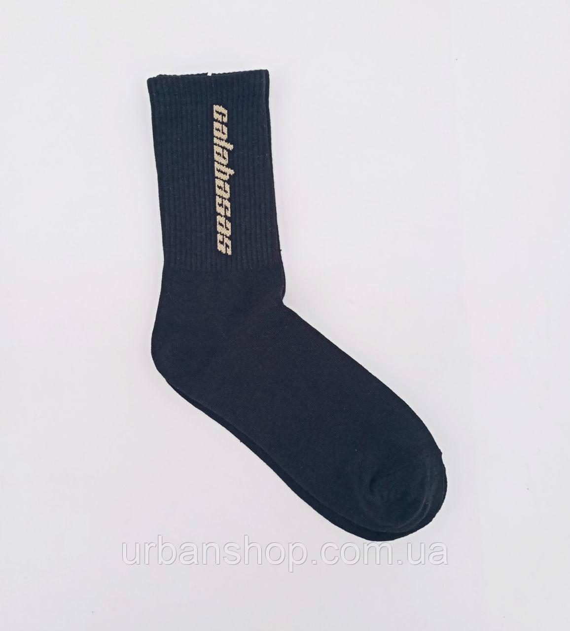 Шкарпетки Calabasas .