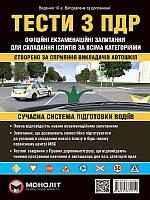 Тести за правилами дорожнього руху України (10-е видання перероблене і доповнене)
