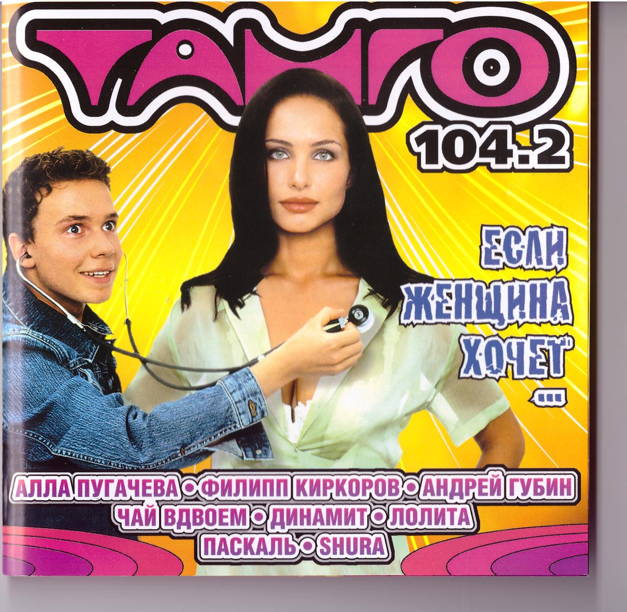CD-диск Сборник Если женщина хочет... Танго 104.2