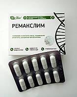 Ремакслим - Капсулы для снижения и контроля веса #E/N