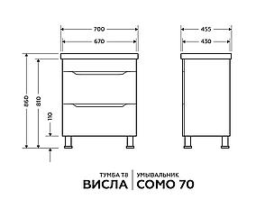 Тумба под раковину для ванной комнаты на ножках ВИСЛА Т8 (белая) с умывальником КОМО 70, фото 2