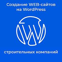 Создание / разработка WEB-сайтов на WordPress строительных компаний