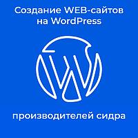 Создание / разработка WEB-сайтов на WordPress производителей сидра