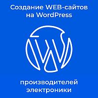 Создание / разработка WEB-сайтов на WordPress производителей электроники