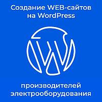 Создание / разработка WEB-сайтов на WordPress производителей электрооборудования