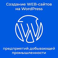 Создание / разработка WEB-сайтов на WordPress предприятий добывающей промышленности