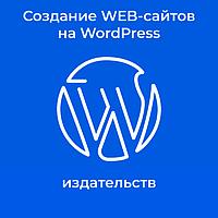 Создание / разработка WEB-сайтов на WordPress издательств