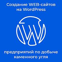 Создание / разработка WEB-сайтов на WordPress предприятий по добыче каменного угля