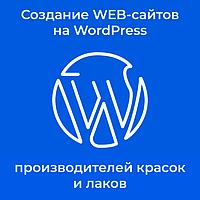 Создание / разработка WEB-сайтов на WordPress производителей красок и лаков