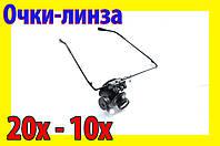 20x Очки часовщика №2 ювелира увеличительная линза лупа окуляр монокуляр оптика