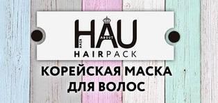 Уход за волосами HAU HAIRPACK