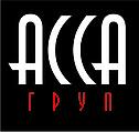 ООО «АССА-ГРУП»