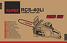 Аккумуляторная цепная пила Rupez RCS-40Li С АКБ и зарядным устройством, фото 7