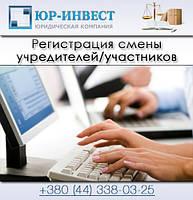 Регистрация смены учредителей/участников