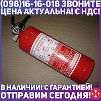 ⭐⭐⭐⭐⭐ Огнетушитель порошковый ОП1 1кг.