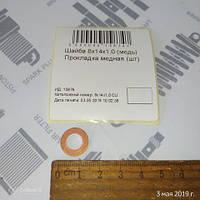 Шайба 8х14х1,0 (медь) Прокладка медная (8х14х1,0 CU)
