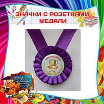 Значки с розетками, медали