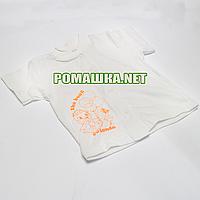 Детская кофточка р. 80 короткий рукав кнопки футболка для новорожденных малышей грудничков КУЛИР 3174 Бежевый А