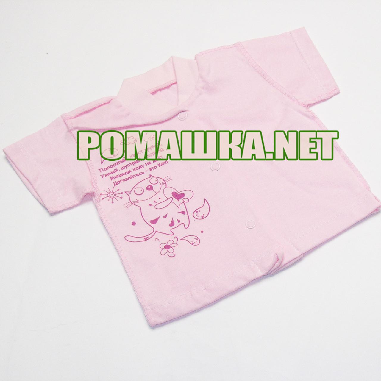 Детская кофточка р. 56 короткий рукав кнопки футболка для новорожденных малышей грудничков КУЛИР 3174 Розовый А
