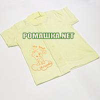 Детская кофточка р. 80 короткий рукав кнопки футболка для новорожденных малышей грудничков КУЛИР 3174 Желтый Б, фото 1