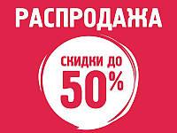 РОЗПРОДАЖ -30% на всі товари!!!