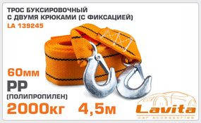Трос буксировочный 2т. 4,5м*60мм (п-пропилен) LAVITA LA 139245