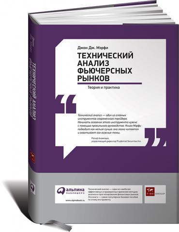 Технический анализ фьючерсных рынков: Теория и практика.  Джон Дж. Мэрфи