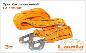 Трос буксировочный 3т. 4,5м*60мм (п-пропилен) LAVITA LA 139345