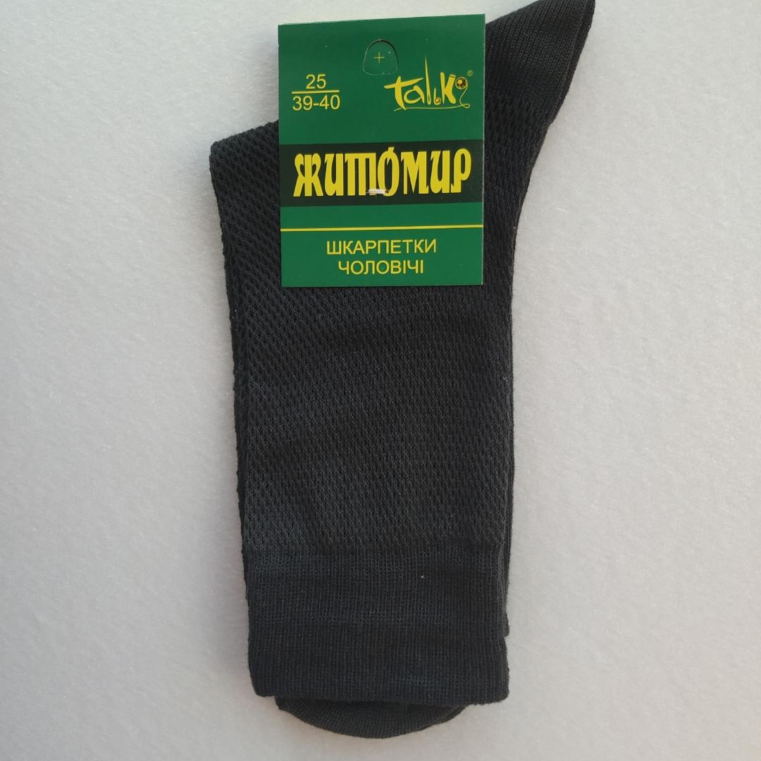Шкарпетки чоловічі літні сітка розмір 39-40