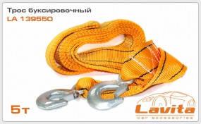 Трос буксировочный 5т. 5м*60мм (п-пропилен) LAVITA LA 139550