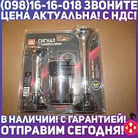 ⭐⭐⭐⭐⭐ Сигнал дудка с компрессором 2 штуки хром 165/215 мм 12V (Дорожная Карта)  SL-A1014C