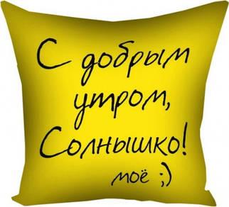 ✅  Подушка С добрым утром! 40х40