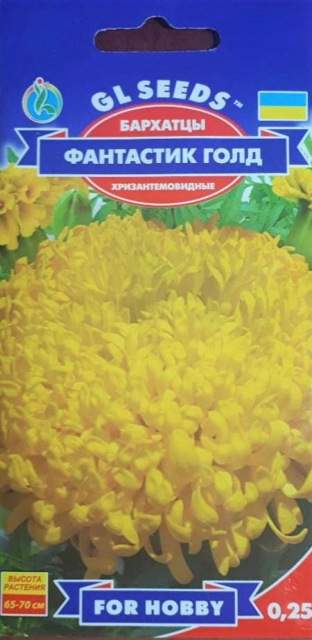 Бархатцы Фантастик Голд - 0.25 г - Семена цветов