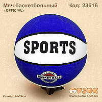 """Мяч баскетбольный """"Official"""""""