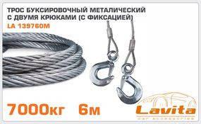 Трос буксировочный 7т. 6м (металлический) LAVITA LA 139760M, фото 2