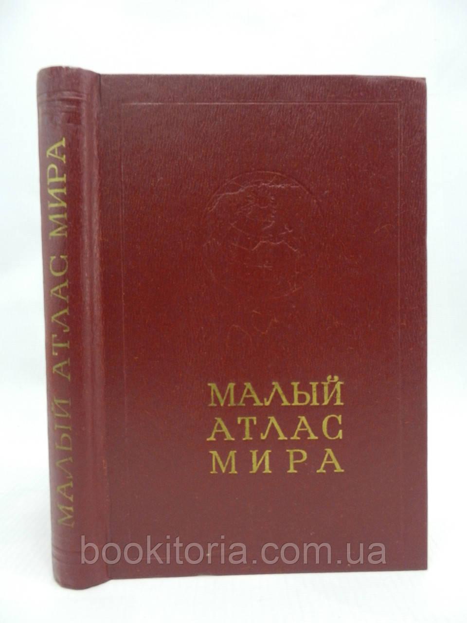 Малый атлас мира (б/у).