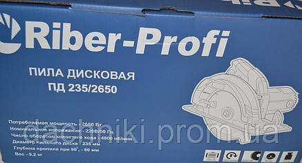 Пила циркулярная Riber-Profi ПД-235/2650, фото 2